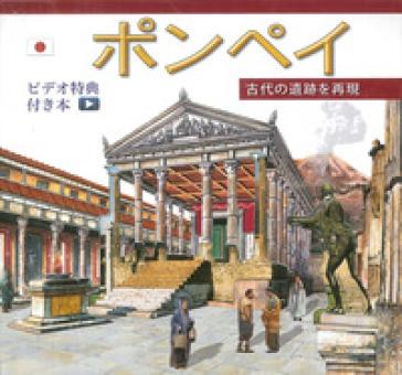 Pompei ricostruita. Ediz. giapponese. Con video scaricabile online