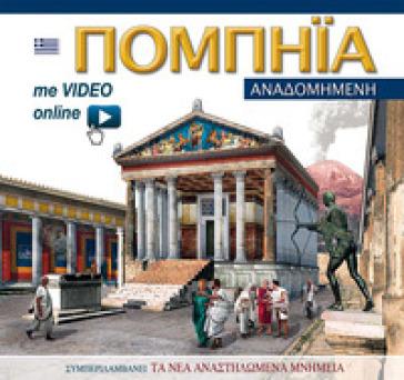 Pompei ricostruita. Ediz. greca. Con video scaricabile online