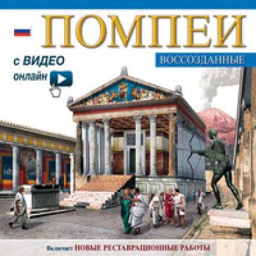 Pompei ricostruita. Maxi edition. Ediz. russa. Con video scaricabile online