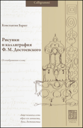 Risunki i kalligrafia F. M. Dostoevskogo. Ot izobrazheniya k slovu