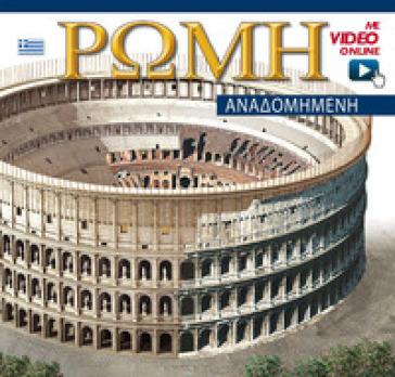Roma ricostruita. Ediz. greca. Con video online