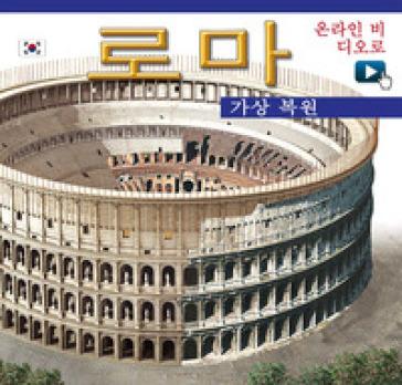 Roma ricostruita. Ediz. coreana. Con video online