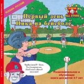 Russian Nick s Very First Day of Baseball in Russian
