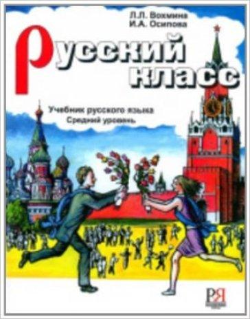 Russkij klass. srednij uroven' + cd. Per le Scuole superiori