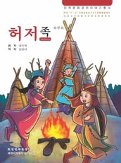 Series of Classic Stories of National Culture: Hezhe Ethnic Group