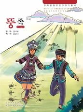 Series of Classic Stories of National Culture: Dong Ethnic Group