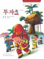 Series of Classic Stories of National Culture: Tujia Ethnic Group