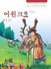 Series of Classic Stories of National Culture: Ewenki Ethnic Group