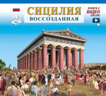 Sicilia ricostruita. Ediz. russa. Con aggiornamento online - Fabiana Benetti |