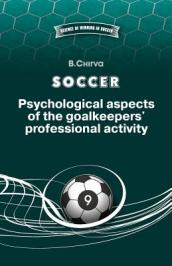 Soccer. Psychological Aspects of the Goalkeepers  Professional Activity.