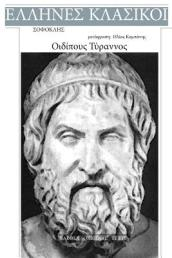 Sophocles, Oedipous Rex