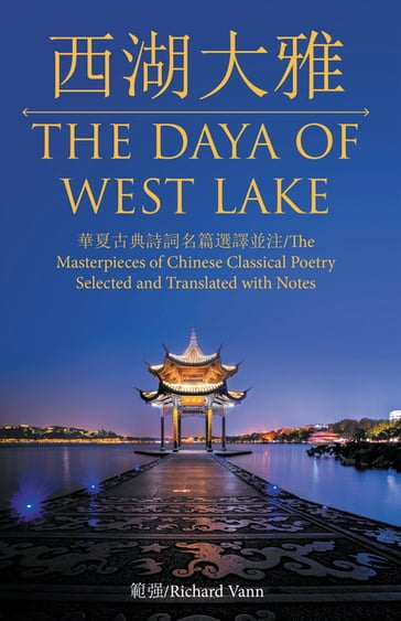 /The Daya of West Lake