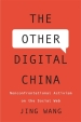 The Other Digital China