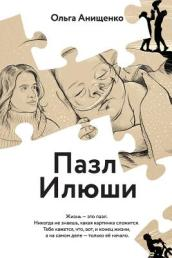 The Puzzle of Elijah (Russian)