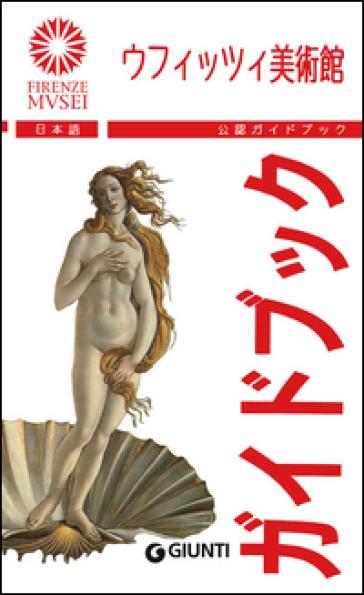Gli Uffizi. La guida ufficiale. Ediz. giapponese - Gloria Fossi  