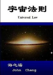 Universal Law (Traditional Chinese)