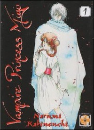Vampire princess Miyu. 1. - Narumi Kakinouchi | Rochesterscifianimecon.com