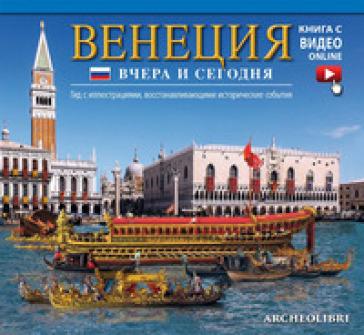 Venezia ieri e oggi. Ediz. russa. Con video scaricabile online