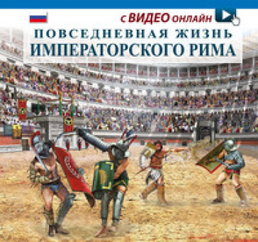 Vita quotidiana nella Roma imperiale. Ediz. russa. Con video scaricabile online