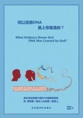 What Evidence Shows That DNA Was Created by God? (Chinese Version)