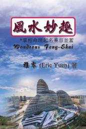 Wondrous Feng-Shui (Chinese Edition)