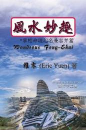 Wondrous Feng-Shui (Simplified Chinese Edition)