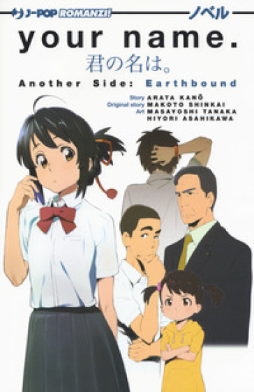 Your name. Another side: earth bound - Arata Kano  