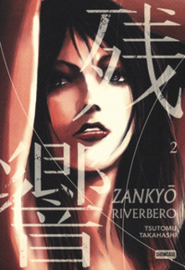Zankyou. Riverbero. 2. - Tsutomu Takahashi | Jonathanterrington.com