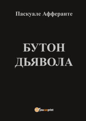 Il bocciolo del diavolo. Ediz. russa - Pasquale Afferrante   Rochesterscifianimecon.com