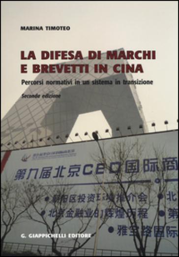 La difesa di marchi e brevetti in Cina. Percorsi normativi in un sistema in transizione - Marina Timoteo   Rochesterscifianimecon.com