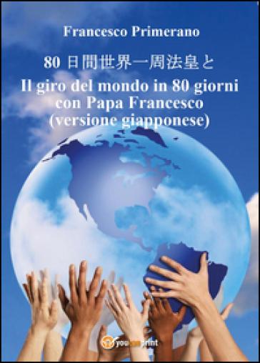 Il giro del mondo in 80 giorni con papa Francesco.  Ediz. giapponese - Francesco Primerano |