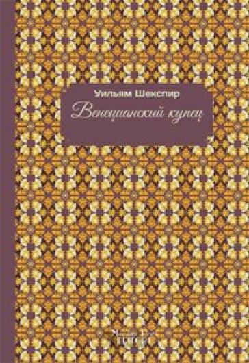 Il mercante di Venezia. Ediz. russa - William Shakespeare |