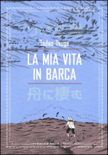 La mia vita in barca. 1: Radure sconfinate - Tadao Tsuge | Rochesterscifianimecon.com