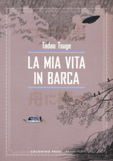 La mia vita in barca. 2: Alla deriva - Tadao Tsuge | Rochesterscifianimecon.com