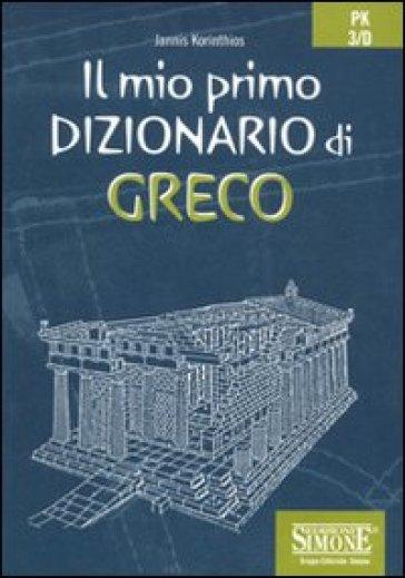 Il mio primo dizionario di greco - Gianni Korinthios |