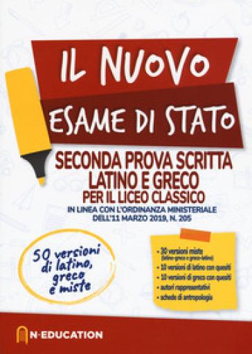 Il nuovo esame di Stato. Seconda prova scritta latino e greco per il liceo Classico. In linea con l'ordinanza ministeriale dell'11 marzo 2019, n. 205