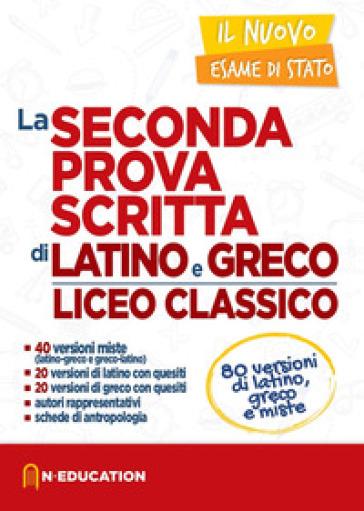 Il nuovo esame di Stato. Seconda prova scritta latino e greco per il liceo Classico