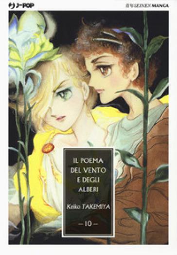 Il poema del vento e degli alberi. 10. - Keiko Takemiya | Jonathanterrington.com